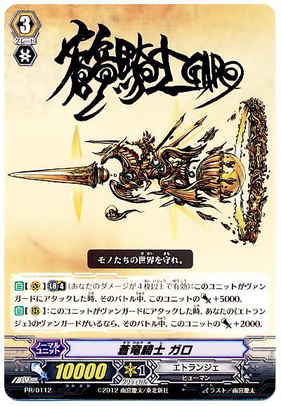 Blue Dragon Knight, Garo