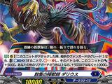 Wild Master, Darius
