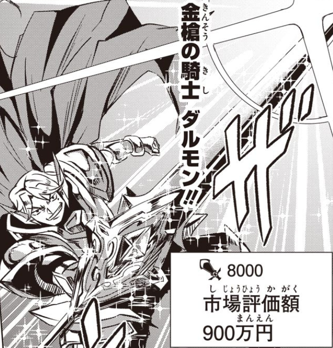 Golden Spear Knight, d'Armont
