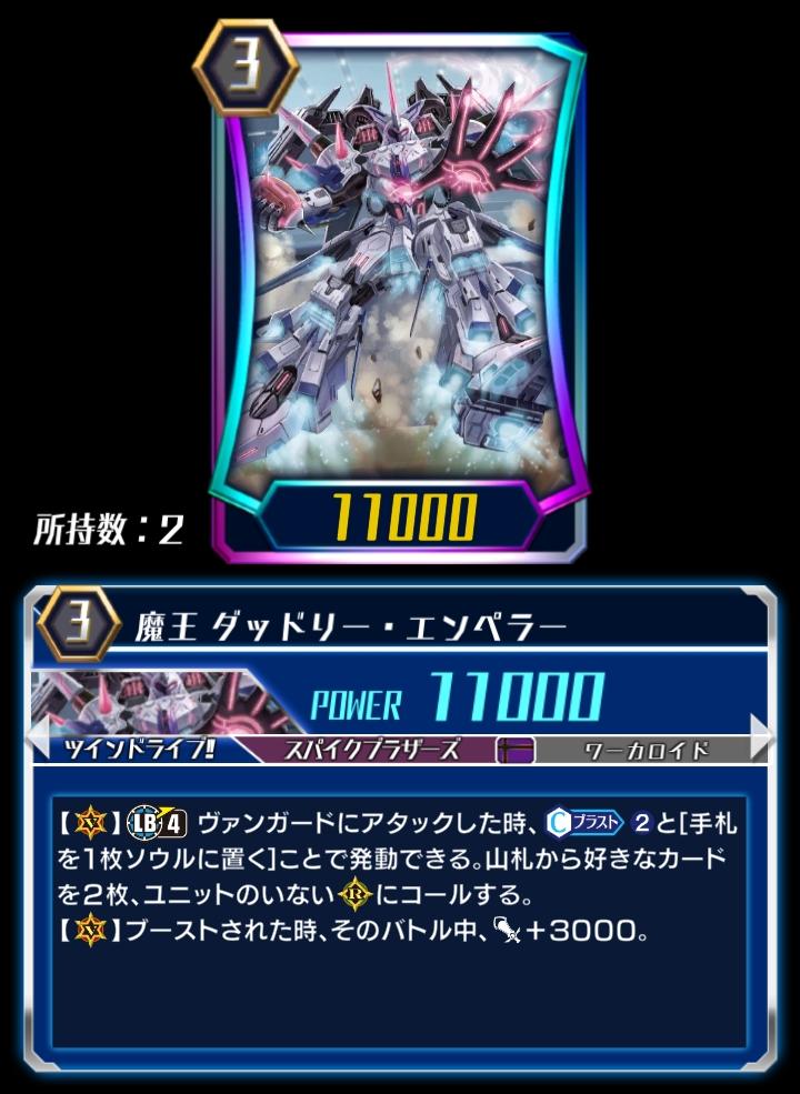 Demonic Lord, Dudley Emperor (ZERO)