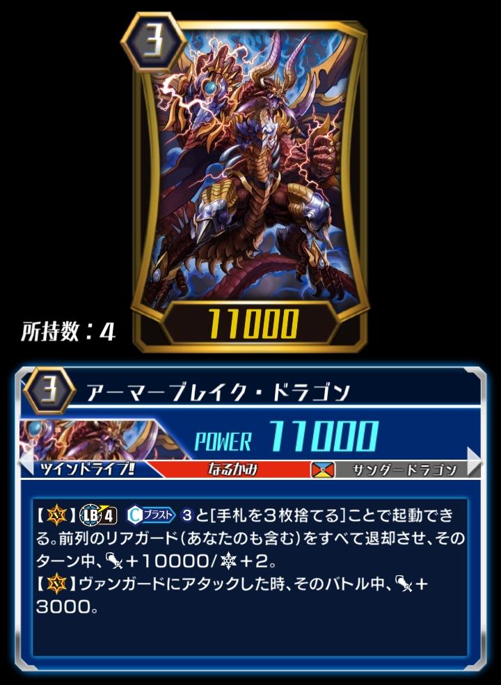 Armor Break Dragon (ZERO)