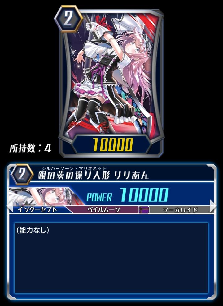 Silver Thorn Marionette, Lilian (ZERO)