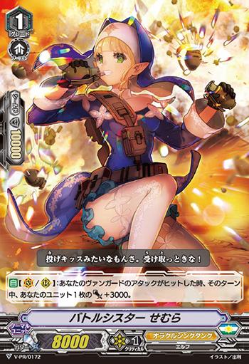 Battle Sister, Semla