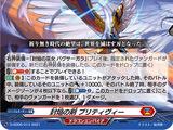 Sealed Blaze Sword, Prithivih