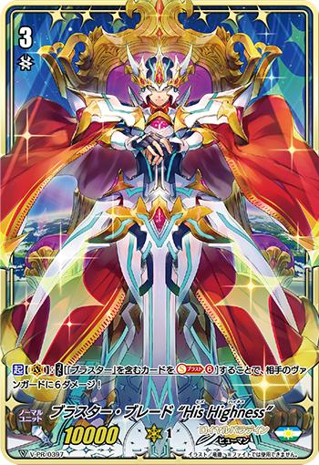 "Blaster Blade ""His Highness"""