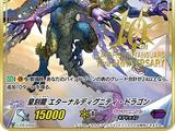 Emperor Time Dragon, Eternal Dignity Dragon