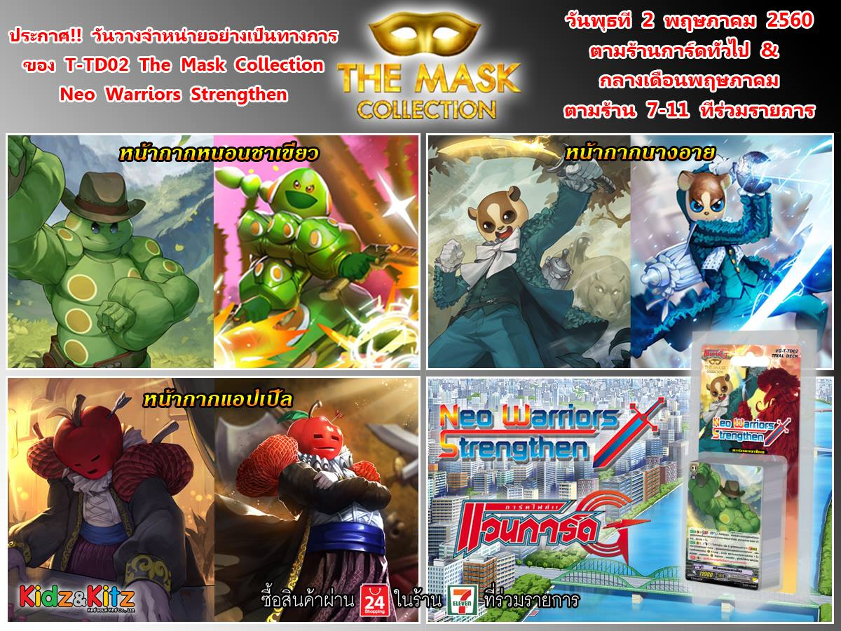 Thailand Trial Deck 2: The Mask Collection Neo Warriors Strengthen