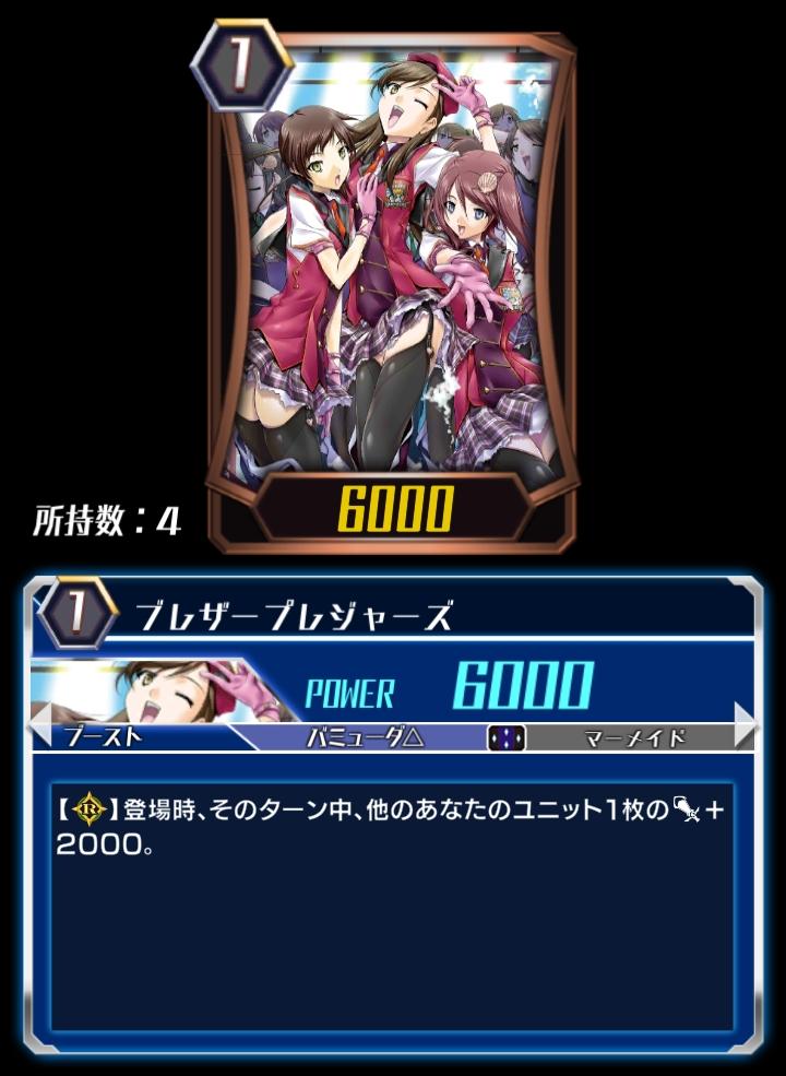 Blazer Idols (ZERO)