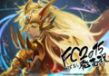 Absolution Lion King, Mithril Ezel (Extra)