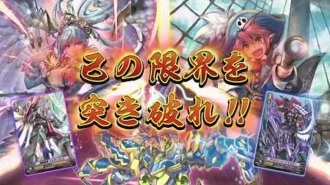 カードファイト!! ヴァンガード 極限突破 CM
