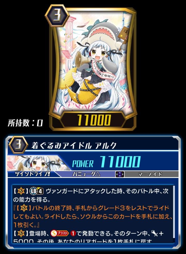 Costume Idol, Alk (ZERO)