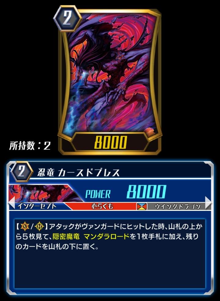 Stealth Dragon, Cursed Breath (ZERO)