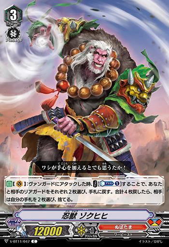Stealth Beast, Zokuhihi