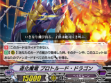 Jester Demonic Dragon, Protrude Dragon