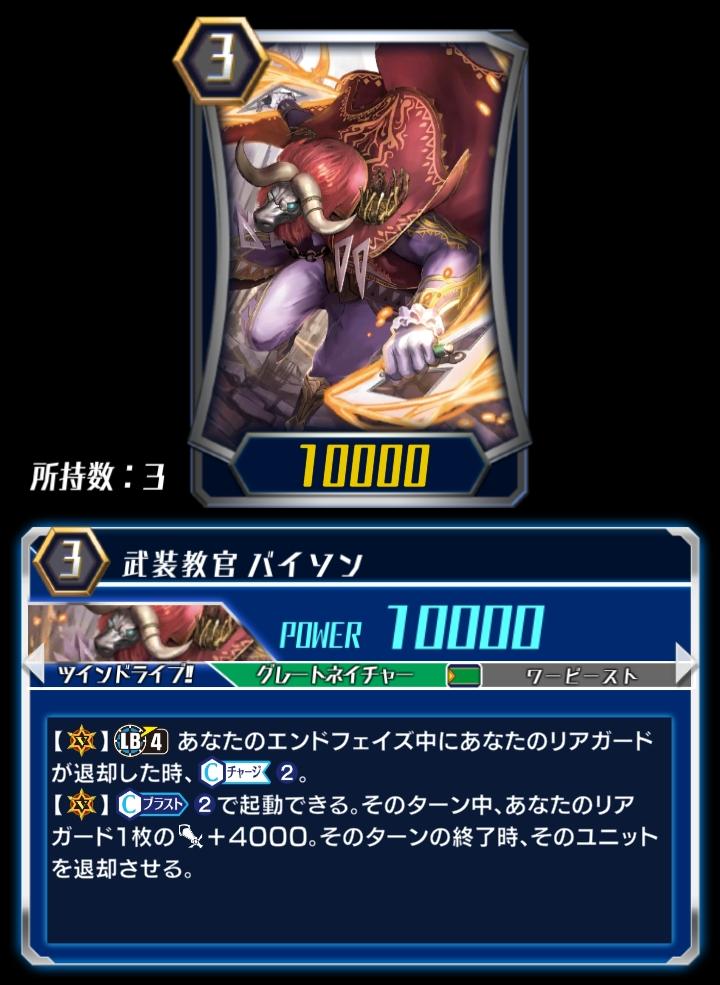 Armed Instructor, Bison (ZERO)