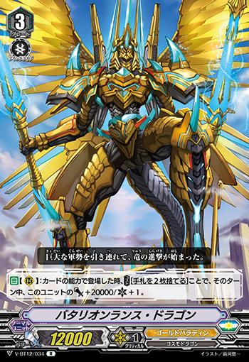 Battalion Lance Dragon