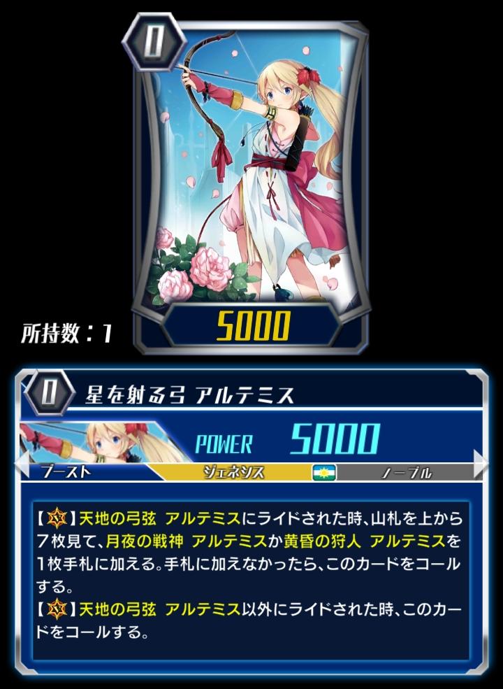 Aiming for the Stars, Artemis (ZERO)