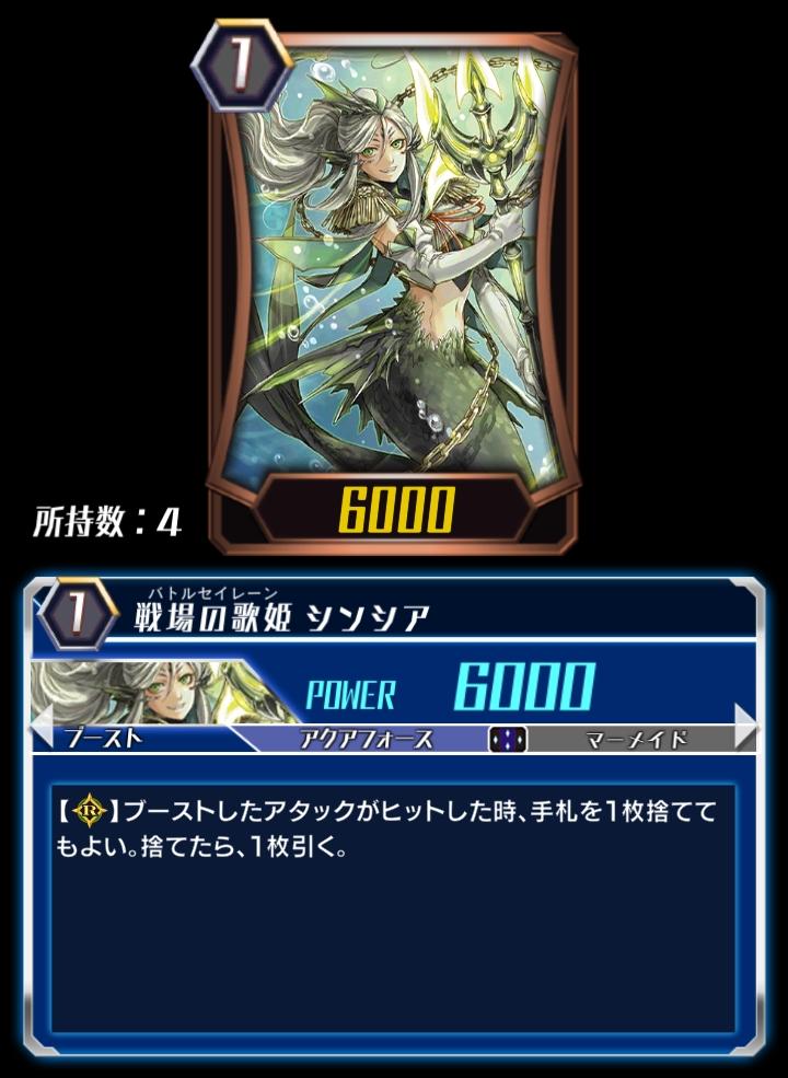 Battle Siren, Cynthia (ZERO)