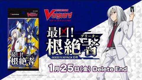 【CM】「最凶!根絶者」ヴァンガード ブースターパック V-BT04