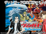 Cardfight!! Vanguard: Turnabout