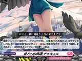 Flying Away, Cheluel
