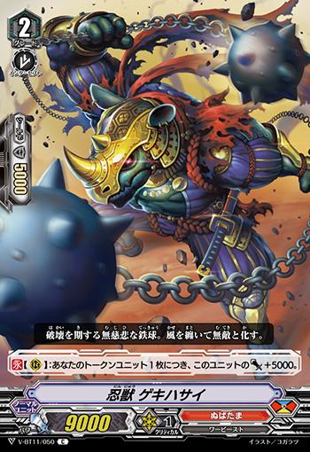 Stealth Beast, Gekihasai