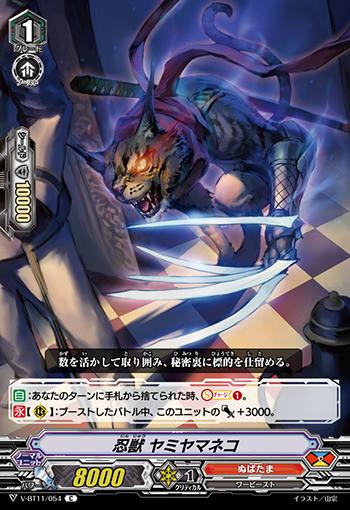 Stealth Beast, Yamiyamaneko