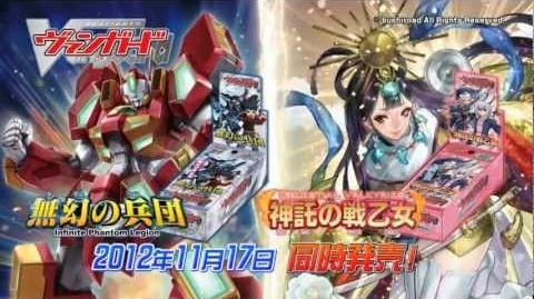 カードファイト!! ヴァンガード 無幻の兵団&神託の戦乙女 CM-0