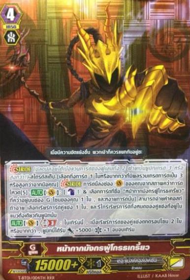 Furious Dragon Mask