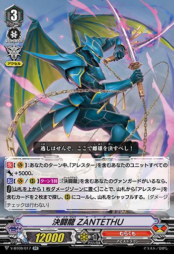 Dueling Dragon, ZANTETHU