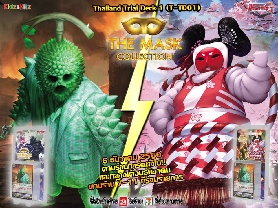 Thailand Trial Deck 1: The Mask Collection