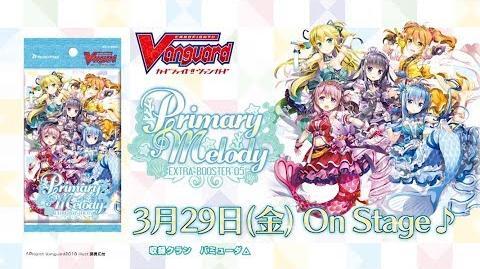 【CM】「Primary Melody」ヴァンガード エクストラブースター V EB05
