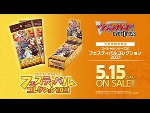 【CM】-公認店舗限定商品- スペシャルシリーズ第1弾「フェスティバルコレクション2021」カードファイト!! ヴァンガード overDress