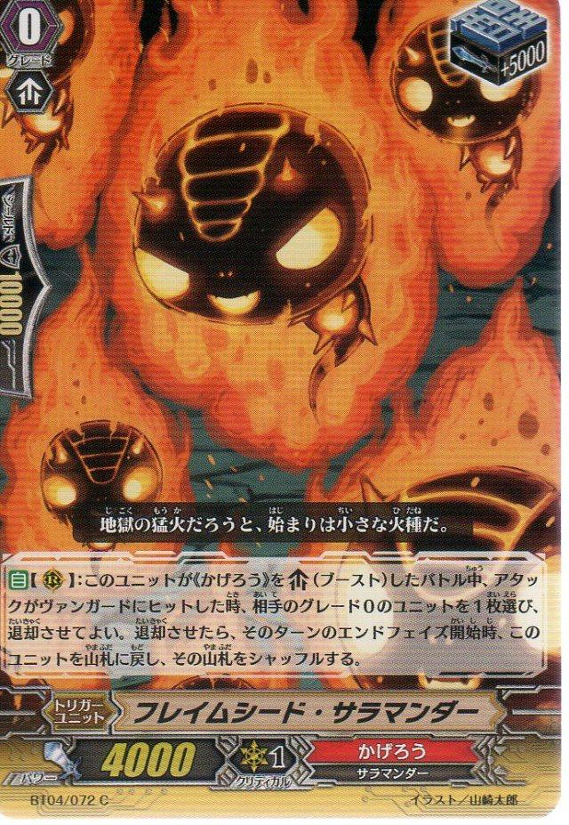 Card Errata:Flame Seed Salamander