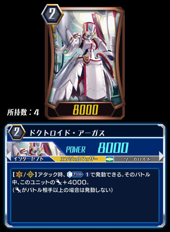 Doctroid Argus (ZERO)