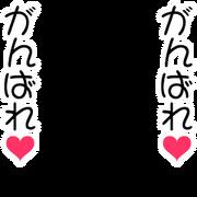 がんばれ♥がんばれ♥元.png