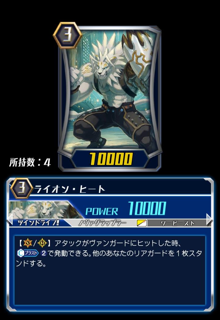 Lion Heat (ZERO)