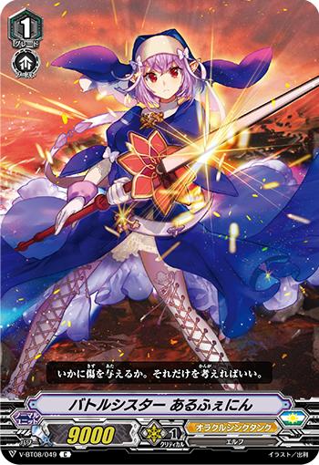 Battle Sister, Alfenim