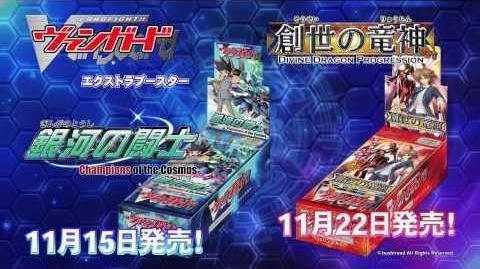 カードファイト!! ヴァンガード 銀河の闘士&創世の竜神 CM