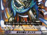 Blue Flame Knight, Dinas