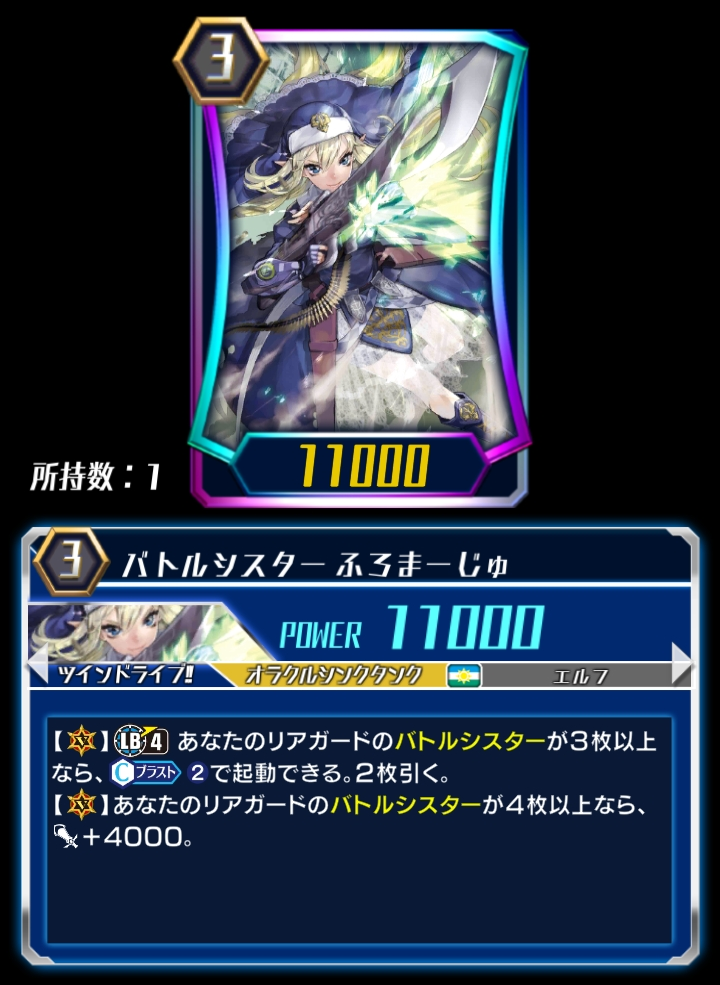 Battle Sister, Fromage (ZERO)