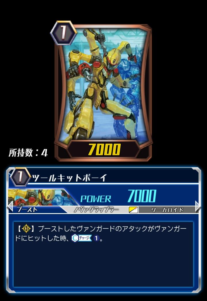 Toolkit Boy (ZERO)