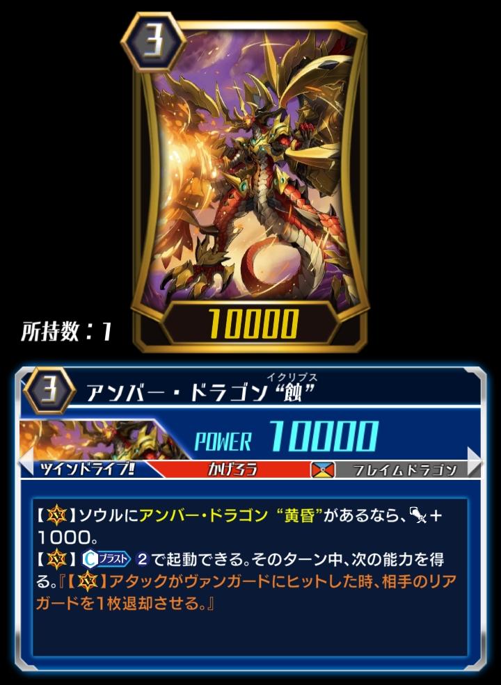 Amber Dragon, Eclipse (ZERO)