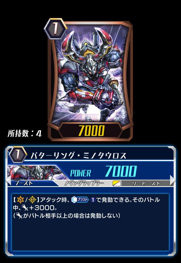 Battering Minotaur (ZERO)