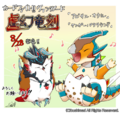 Abyssal Owl and Younger Parasound (Extra)
