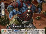 Abrupt Stealth Rogue, Ariou