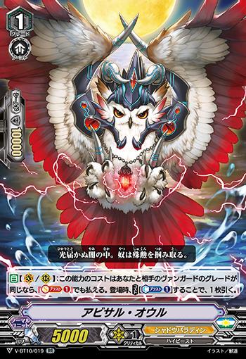 Abyssal Owl (V Series)