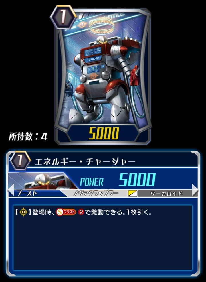 Energy Charger (ZERO)