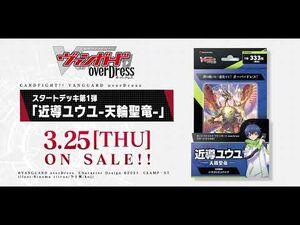 【CM】カードファイト!! ヴァンガード overDress スタートデッキ第1弾 「近導ユウユ -天輪聖竜-」