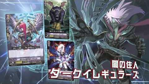 カードファイト!! ヴァンガード 8 6 ブースター第3弾発売!CM